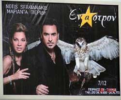 Enastron Bouzoukia Poster