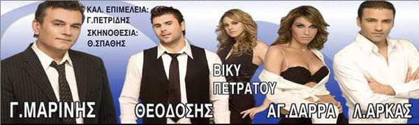 Advertisement of bouzoukia Skyladiko VIP